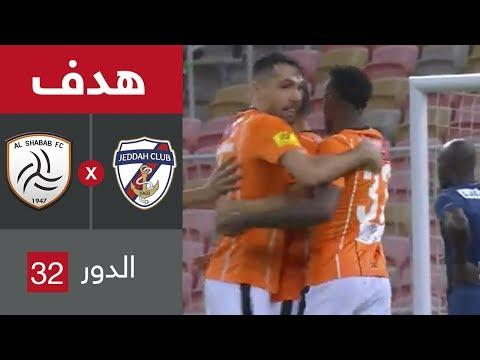 هدف الشباب الأول ضد جدة (بوديسكو) في دور الـ32 من كأس خادم الحرمين الشريفين thumbnail