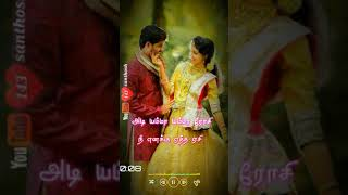 pottu eduthu vachu vidava munnala/ tamil songs whatsapp status/ full screen/ 143 santhosh