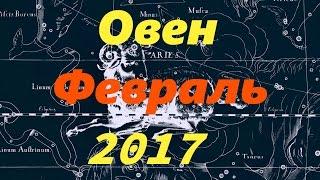 Гороскоп для Овна на февраль 2017 года