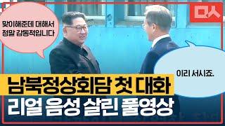 남북정상회담 첫 대화. 리얼 음성 살린 풀영상