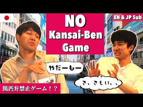 [EN&JP Sub] NO Kansai Dialect Game!? ft.Onomappu ~Japanese Listening Practice for Advanced~