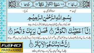 Surah Kausar With Urdu Translation | Surah kausar ki Fazilat | Rizq Main Barkat Ka Wazifa