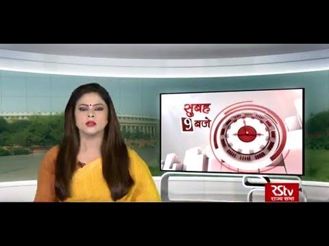 Hindi News Bulletin | हिंदी समाचार बुलेटिन – August 23, 2019 (9 am)