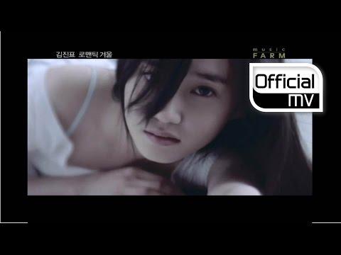 [MV] Kim Jinpyo(김진표) _ Romantic winter(로맨틱 겨울) (Feat. Kim Jin Ho(김진호) of SG Wannabe(SG워너비))