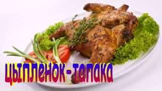 ЦЫПЛЁНОК  ТАПАКА (табака ) классический рецепт.Рецепт приготовления цыпл1нка.