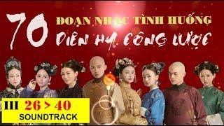 [26 - 40] 70 nhạc tình huống Diên Hy công lược - Part 3 | 延禧攻略 OST