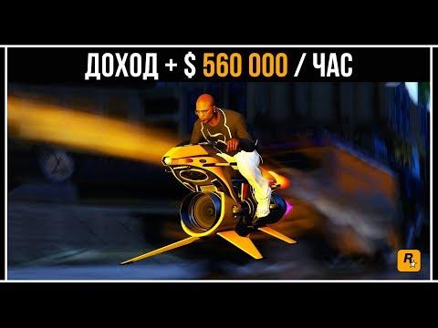 GTA Online: Самый быстрый и легкий ФАРМ денег