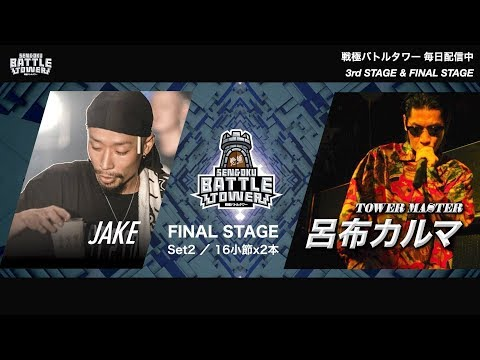 JAKE vs 呂布カルマ(16小節×2本勝負)/戦極BATTLE TOWER FINAL Stage#2