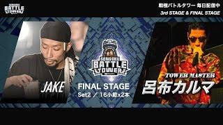 JAKE vs 呂布カルマ(16小節×2本勝負)/戦極BATTLE TOWER FINAL Stage#2 thumbnail