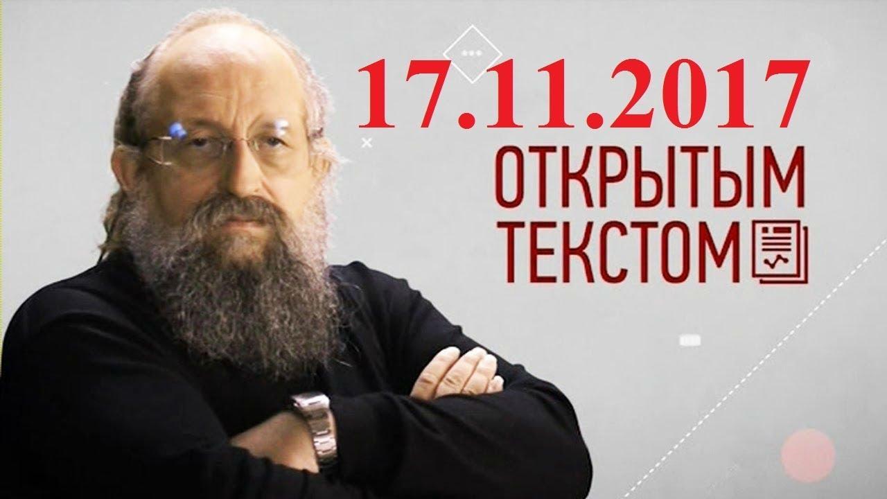 Анатолий Вассерман: Открытым текстом, 17.11.17