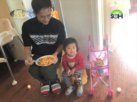 【生肖姓名學】肖豬好名字洋宏、美柔 第89集