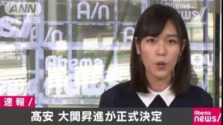 高安の大関昇進を正式に決定 日本相撲協会(17/05/31)