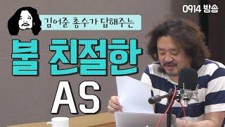 9.14(금) 종부세에 관한 청취자들의 문자! [김어준의 뉴스공장 / 불 친절한 AS]