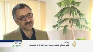 فتح قطاع النفط الإيراني أمام الشركات الأجنبية