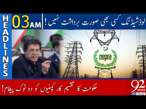 The Govt's message to power distribution companies   Headlines   03:00 AM   12 June 2021   92NewsHD thumbnail