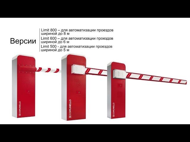 Видеообзор шлагбаума LIMIT