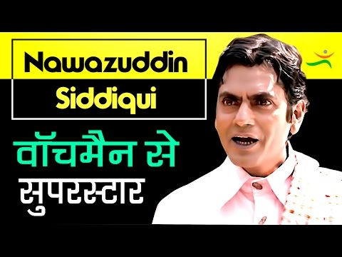 Nawazuddin Siddiqui Biography in Hindi  | Watchman to Bollywood | Life Means Struggle