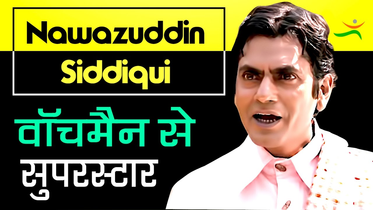 Nawazuddin Siddiqui Biography In Hindi Watchman To Bollywood Success Story Youtube