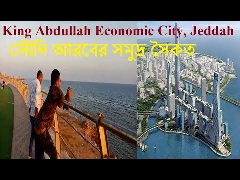 সৌদি আরবের মনোরম সমুদ্র সৈকত | King Abdullah Economic City, Jeddah | Saudi Arabia best tourist spots