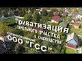 Приватизация земельного участка в садоводстве. ООО ГСС