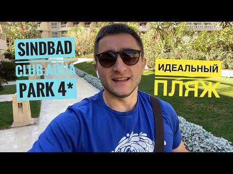 Sindbad Club Aqua Park 4*+ обзор отеля . Египет/Хургада 2020