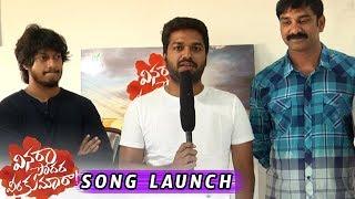 Vinara Sodara Veera Kumara Movie Song Launch by Anil Ravipudi   Latest Telugu Movies 2019