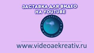 Заставка для видео на youtube. Логотипы компаний(, 2016-09-24T19:28:35.000Z)