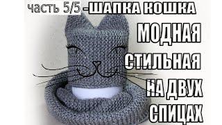 🌺ШАПКА СПИЦАМИ/ ШАПКА КОШКА СПИЦАМИ /ШАПКА ЖЕНСКАЯ СПИЦАМИ/ Как связать шапку спицами