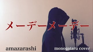 ご視聴ありがとうございます。 今回はamazarashiの「メーデーメーデー」...