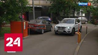 Фото Московские водители придумали новый способ парковаться в чужих дворах - Россия 24