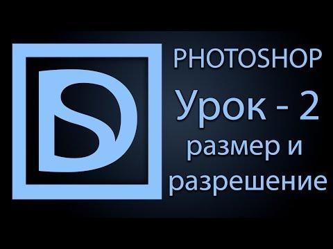 Photoshop для начинающих #2 (размер и разрешение)