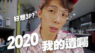 2020我的遺囑,希望賽可以代替我完成3P的夢想│【ft 我是老爸,台客,劉沛,魚乾,狸貓,志銘,草爺,蕾菈】
