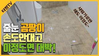 타일 & 욕실 (타일얼룩 줄눈곰팡이 싸인펜자국 …