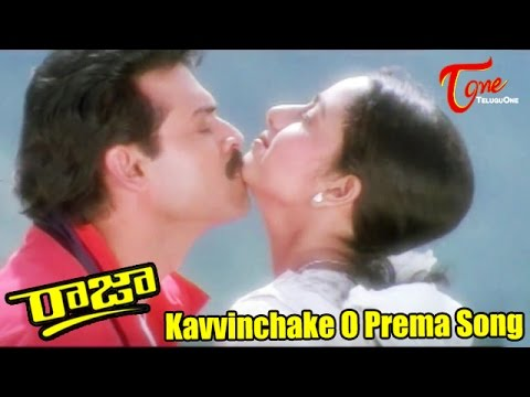Telugu super hit song kavvinchake o prema youtube.