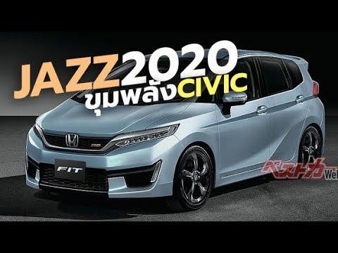 ใหญ ข น All New 2020 Honda Jazz จะใช ข มพล งเบนซ นเทอร โบ Vtec 1 0
