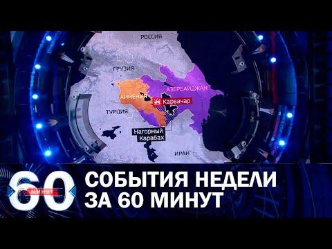 Нагорный Карабах. События недели за 60 минут от 18.10.20