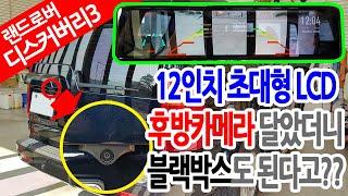 랜드로버 디스커버리3 블랙박스 후방카메라 스마트룸미러 …