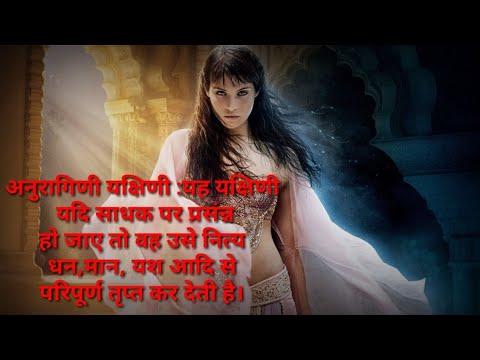 Anuragini yakshini,अनुरागिणी यक्षिणी :यह यक्षिणी  यदि साधक पर प्रसंन्न  हो जाए तो वह उसे नित्य  धन,म
