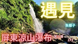 2020 追瀑計畫2 / Taiwan屏東 / 瑪家鄉/ 涼山瀑布 / 負離子  第三層 EP2