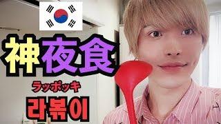 【超簡単】韓国チャチャッと飯!ラッポッキ