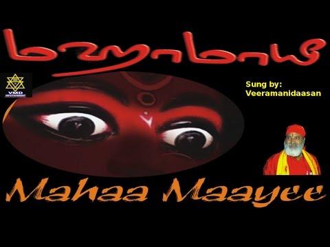 Veeramakali Namaga | வீரமாகாளி நமஹ: