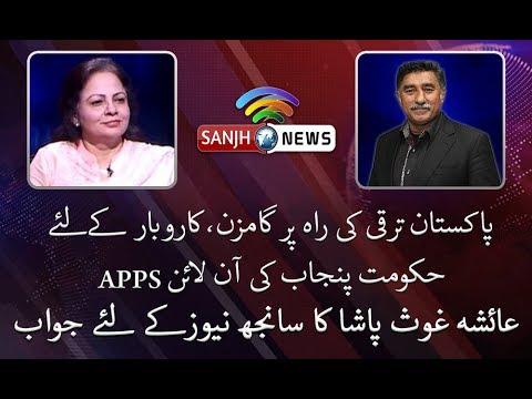 Punjab Finance Minister Dr. Aisha Ghaus Pasha talks to Sanjh News on Punjab Business Reforms Exhibit