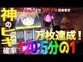 【奇跡のアルティメット】sasukeのまどカス#26【そして伝説へ…】