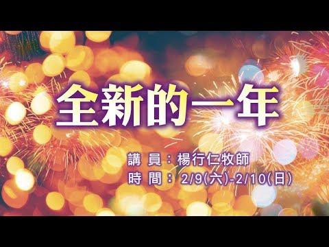 【主日信息】士林靈糧堂SLLLC_全新的一年_楊行仁牧師_20190210