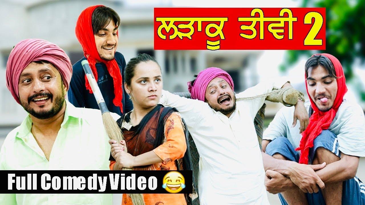 Download ਹਾਸਾ ਨਹੀ ਰੁਕਣਾ ਲੜਾਕੂ ਤੀਵੀਂ ਭਾਗ 2   latest punjabi comedy video   new punjabi video