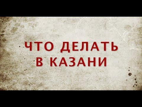Что делать в Казани: личный опыт (достопримечательности Казани)