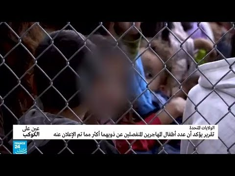 آلاف الأطفال المهاجرين الذين فصلتهم الإدارة الأمريكية عن ذويهم لم يتم إحصاؤهم  - 15:55-2019 / 1 / 18