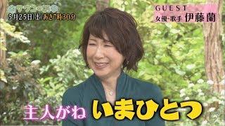 土曜あさ7時30分『サワコの朝』5月25日のゲストは、女優・歌手の伊藤蘭 ☆...