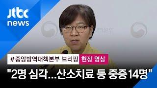 """[현장영상] """"2명 심각…산소치료 등 받는 중증환자 14명"""" / JTBC News"""