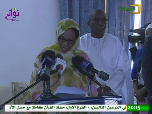 البيان الختامي المشترك لزيارة الرئيس السنغالي ماكي صل لموريتانيا  يومي 08.09-02-2018